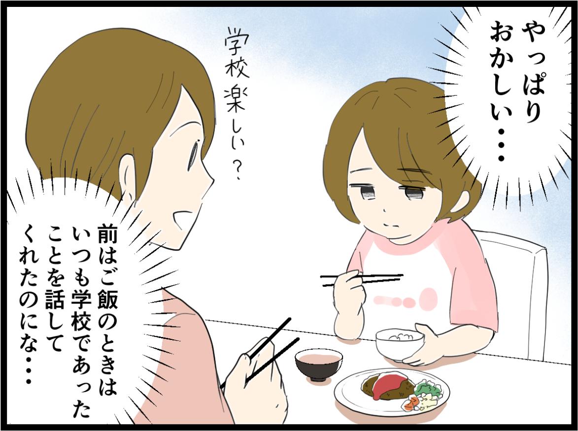 娘の様子がおかしい…友達とのケンカが原因!?/小6の娘がいじめにあってる?(1)