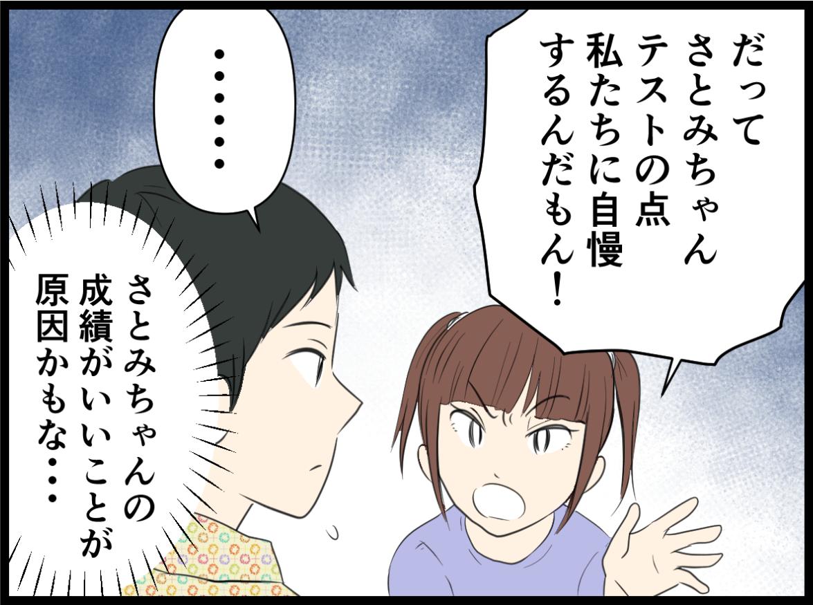 成績がいいことが原因!? 友達関係はさらに悪化することに…/小6の娘がいじめにあってる?(3)