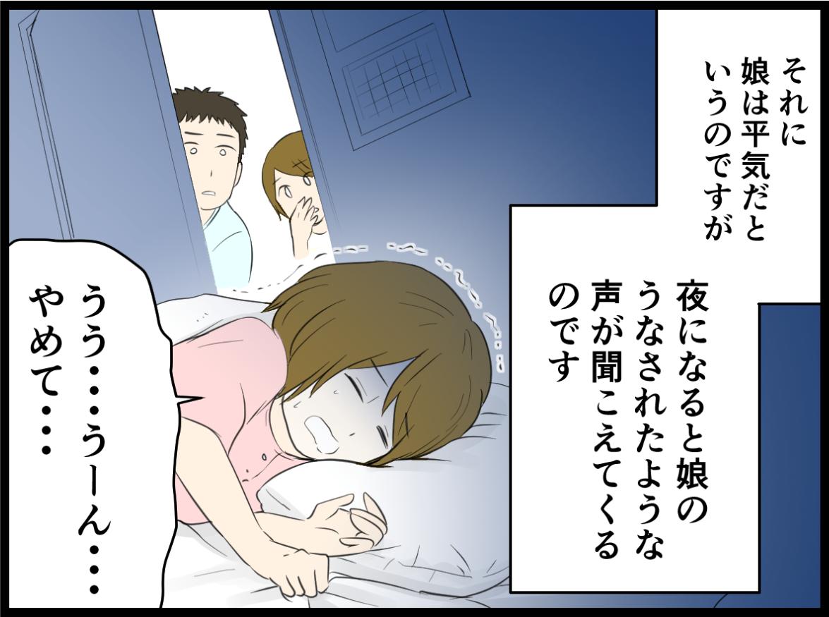 追い詰められた娘は学校に行きたくないと言い出した…/小6の娘がいじめにあってる?(4)