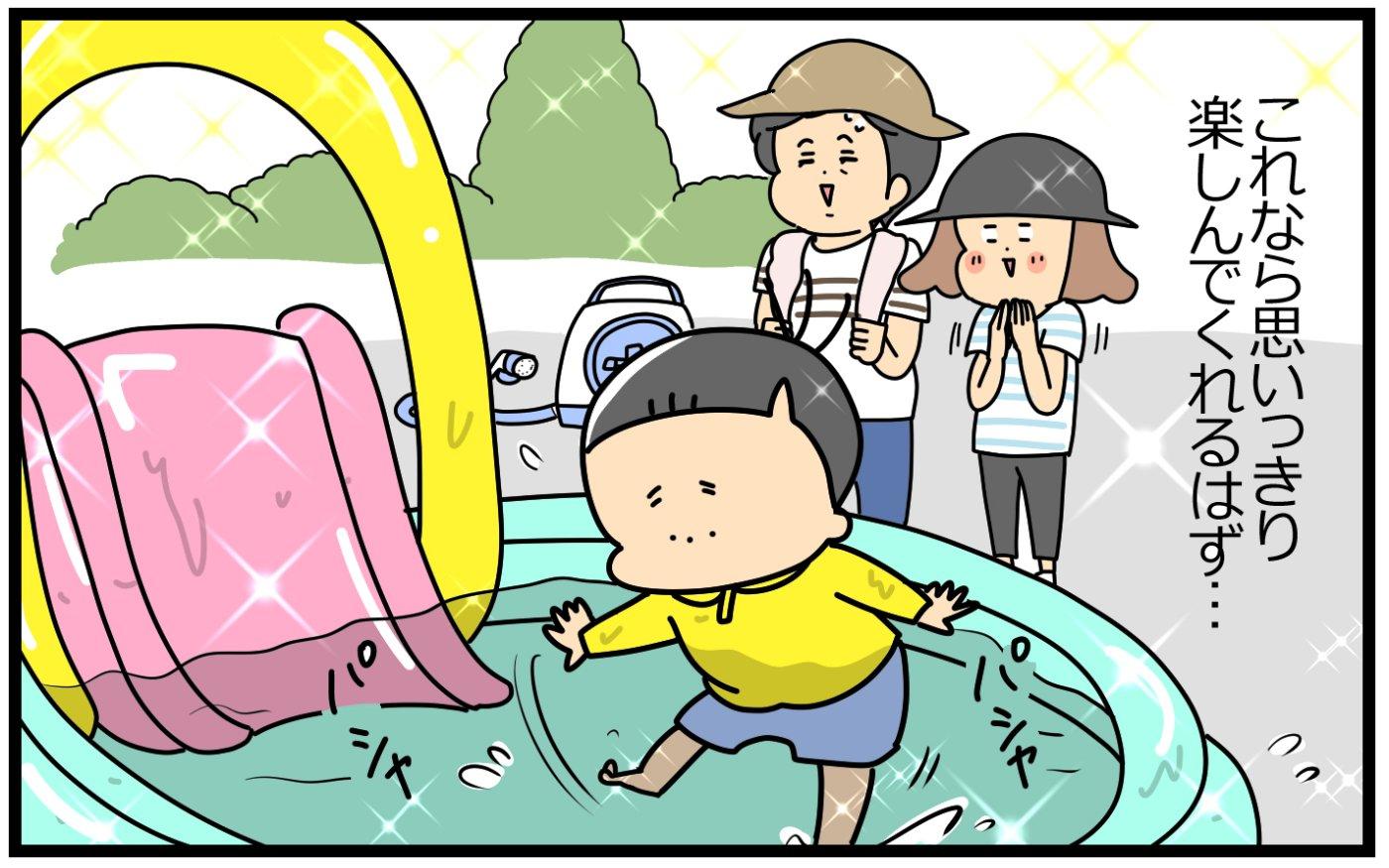 大きいプールなら楽しいでしょ! 思いっきり楽しんじゃってちょうだい!