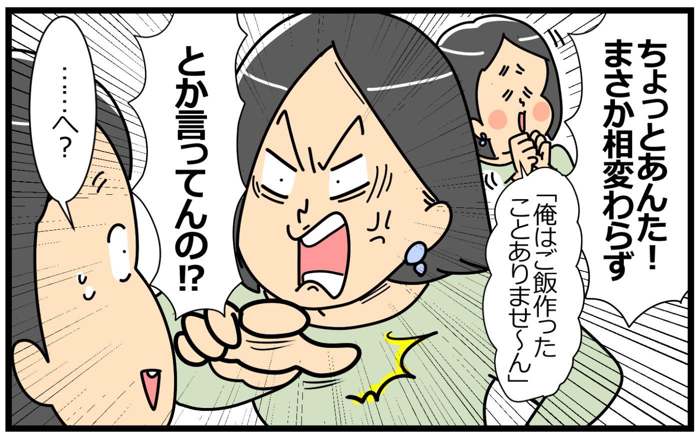 「父親になって何やってるの!」義姉の怒りが爆発/末っ子長男夫×末っ子妹妻(3)