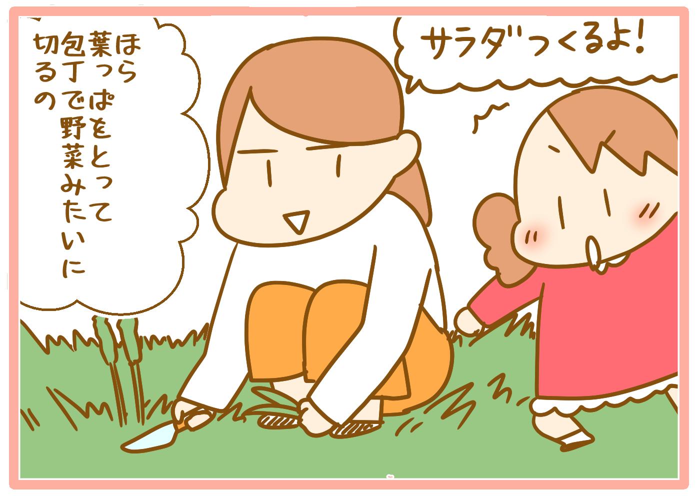 娘たちに野草でままごとをすることを提案してみました