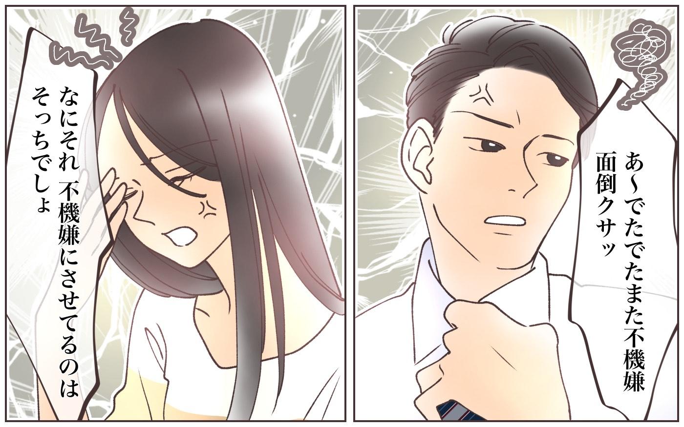 夫婦喧嘩ばかりの日々…唯一の癒しは「宅配便のお兄さん」!