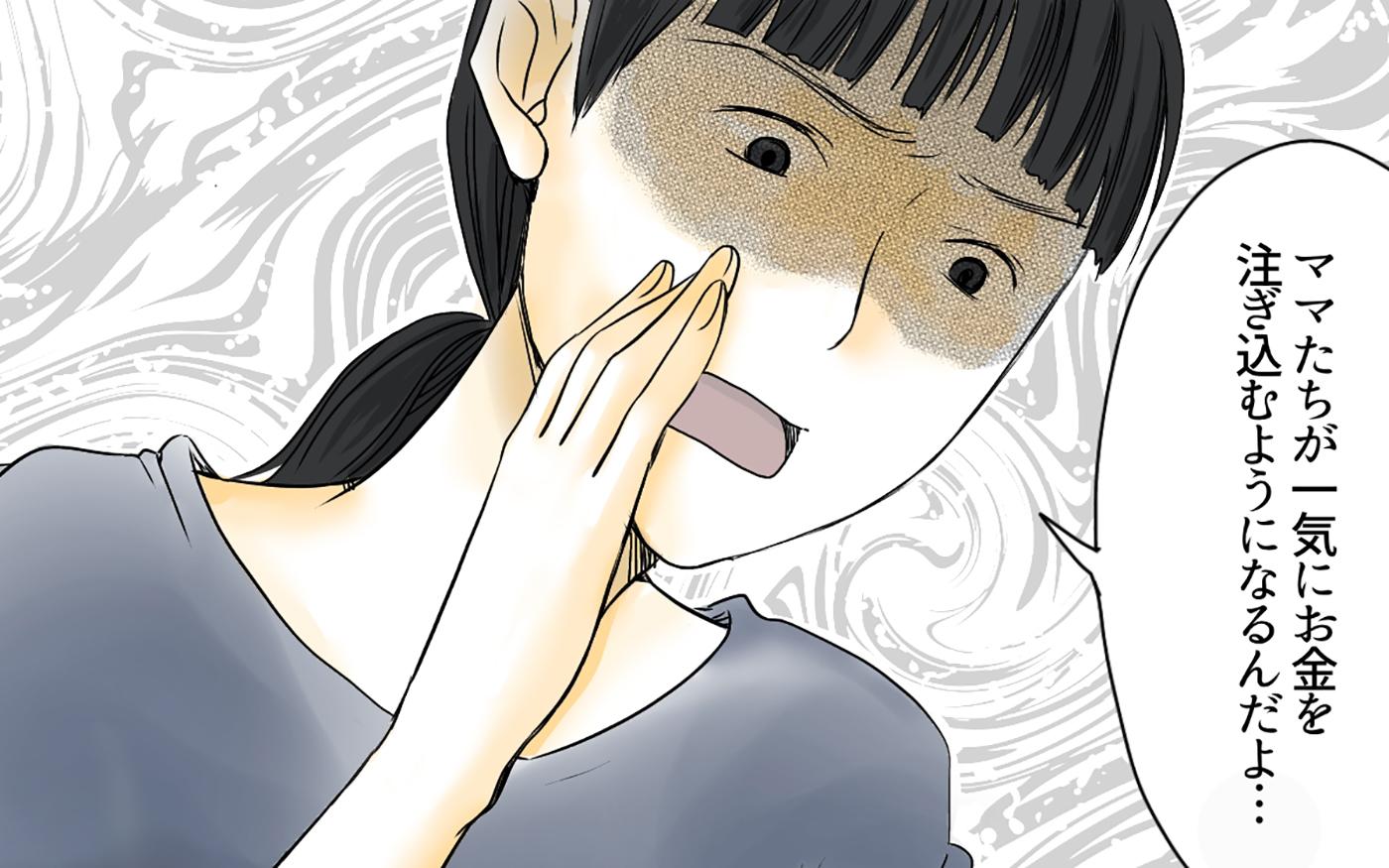 志望校に届くかも…その願いが金銭感覚を麻痺させる/中学受験のお金・芝浦家の場合(5)