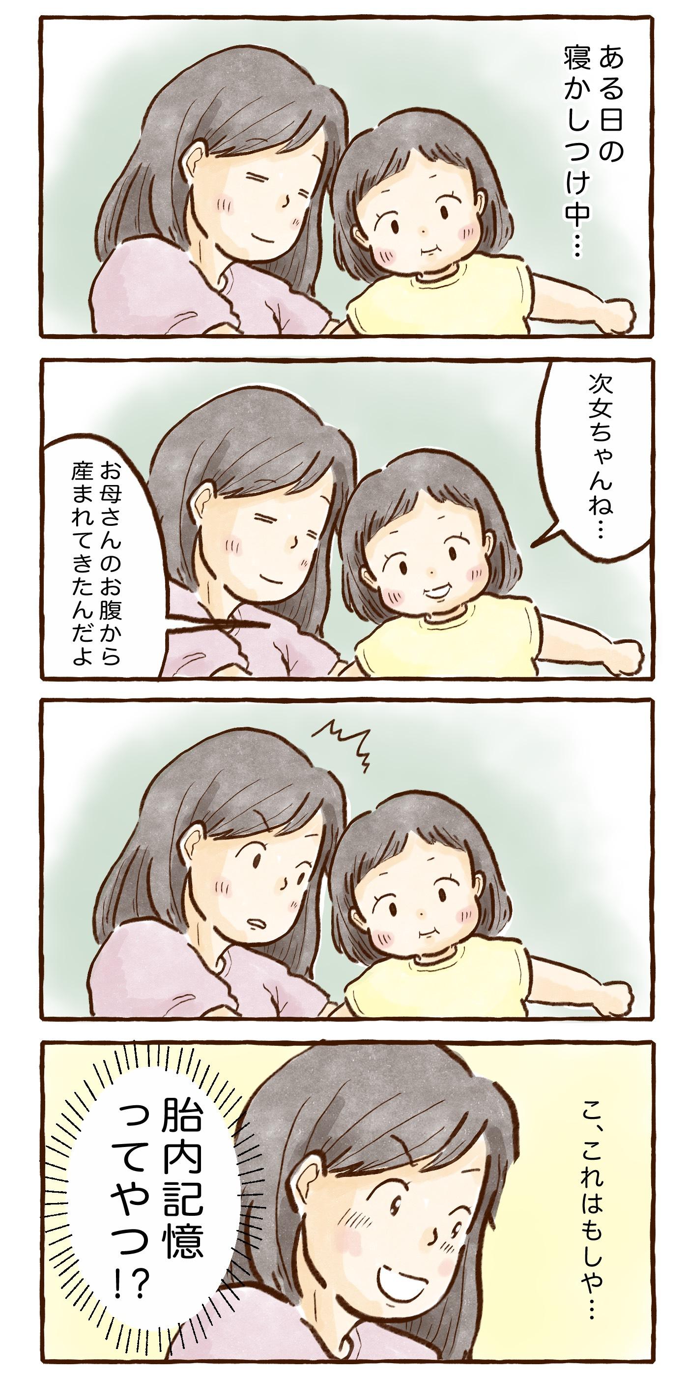 次女ちゃん、お母さんのお腹から産まれてきたんだよ