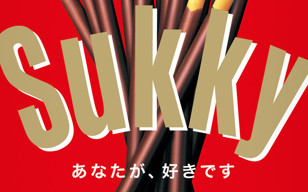 Sukky(スッキー)パッケージ