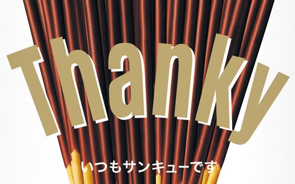 Thanky(サンキー)パッケージ