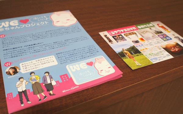 WEラブ赤ちゃんプロジェクト賛同企業取材vol.2 【ユザワヤ 蒲田店】