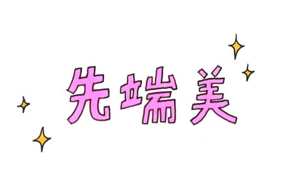 【軍地彩弓コラム#05】美は先端に宿る。