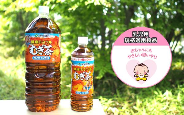 夏の暑さ対策飲料に! 伊藤園「健康ミネラルむぎ茶」なら子どもにも安心◎