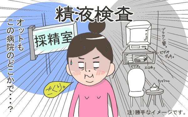 オットの方の検査【こうして赤子を授かった~中村こてつ不妊治療体験記~ 第7話】