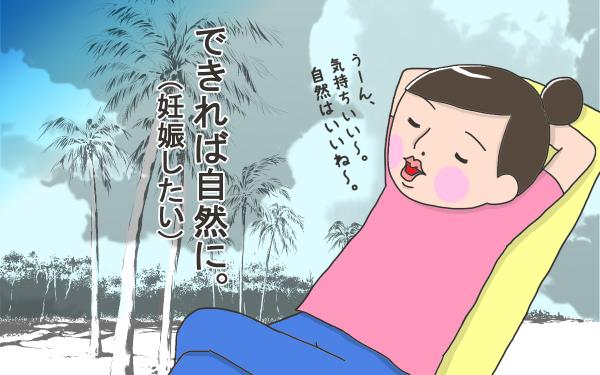 はい!今日、受精のタイミング!って…【こうして赤子を授かった~中村こてつ不妊治療体験記~ 第9話】