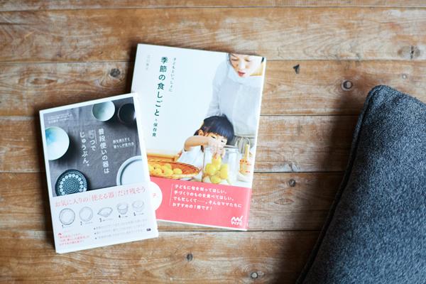 江口さんの著書。右の『季節の食しごと』は、子どもたちと一緒に、普段作っている料理をまとめた思い出深い一冊