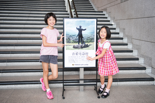 クロネコヤマトのヤマトホールディングスが主催する、本格オーケストラが楽しめるクラシックコンサート、音楽宅急便「ファミリーコンサート」開演前のロビーでポスターとパチリ。