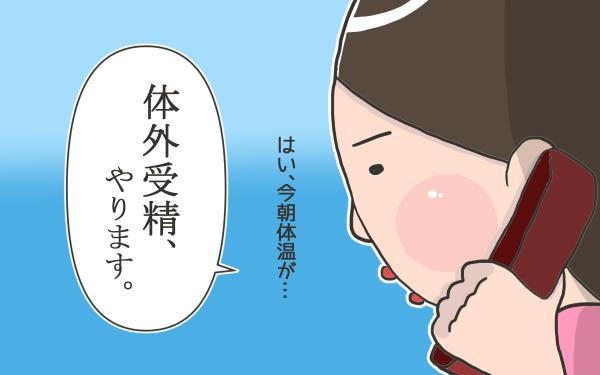 妊娠検査薬…明日使ってみよう…【こうして赤子を授かった~中村こてつ不妊治療体験記~ 第15話】
