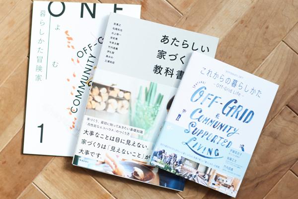 伊藤さんが編集を手がけた冊子と書籍。一番右は、関わった新刊『これからの暮らしかた』(D&DEPARTMENT PROJECT)