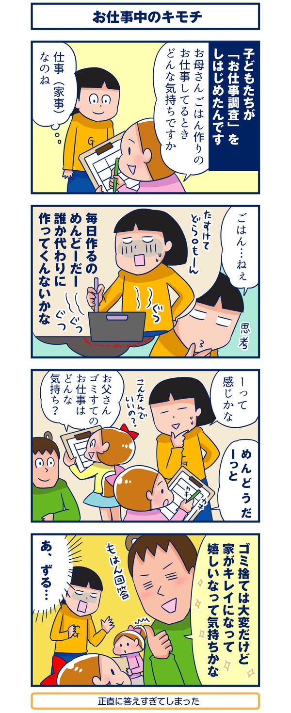 お仕事中のキモチ【双子を授かっちゃいましたヨ☆ 第40話】