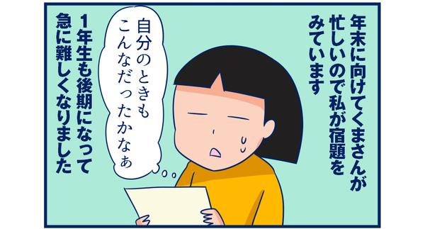 「おーい」ののばす音はどう書く?【双子を授かっちゃいましたヨ☆ 第42話】