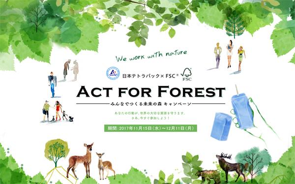 """SNS投稿だけで寄付できる!? 日常でできる""""森を育てる取り組み""""に参加しよう! ニコライ・バーグマンのクリスマス限定フラワーボックスももらえるかも!"""