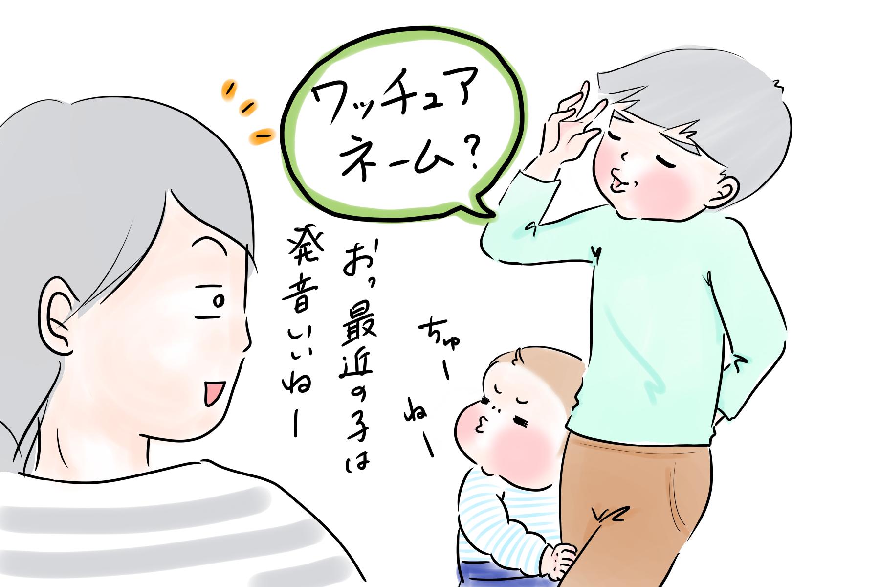 小学校の英語教育が変わる! 教育のプロに聞いた「ママが準備すべきこと」【笑いあり涙あり 男子3人育児 第11話】
