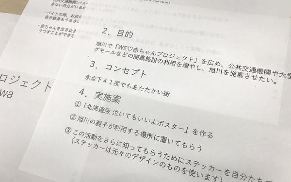 「泣いてもいいべさ~」北海道旭川の高校生が広めてくれた「WEラブ赤ちゃんプロジェクト」