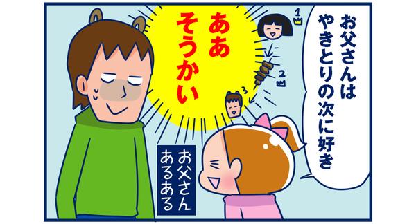 親子de三角関係【双子を授かっちゃいましたヨ☆ 第50話】