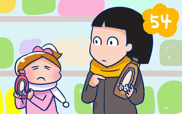 しっとり? ふんわり? シャンプー&リンスにこだわりを見せるお年頃【双子を授かっちゃいましたヨ☆ 第54話】