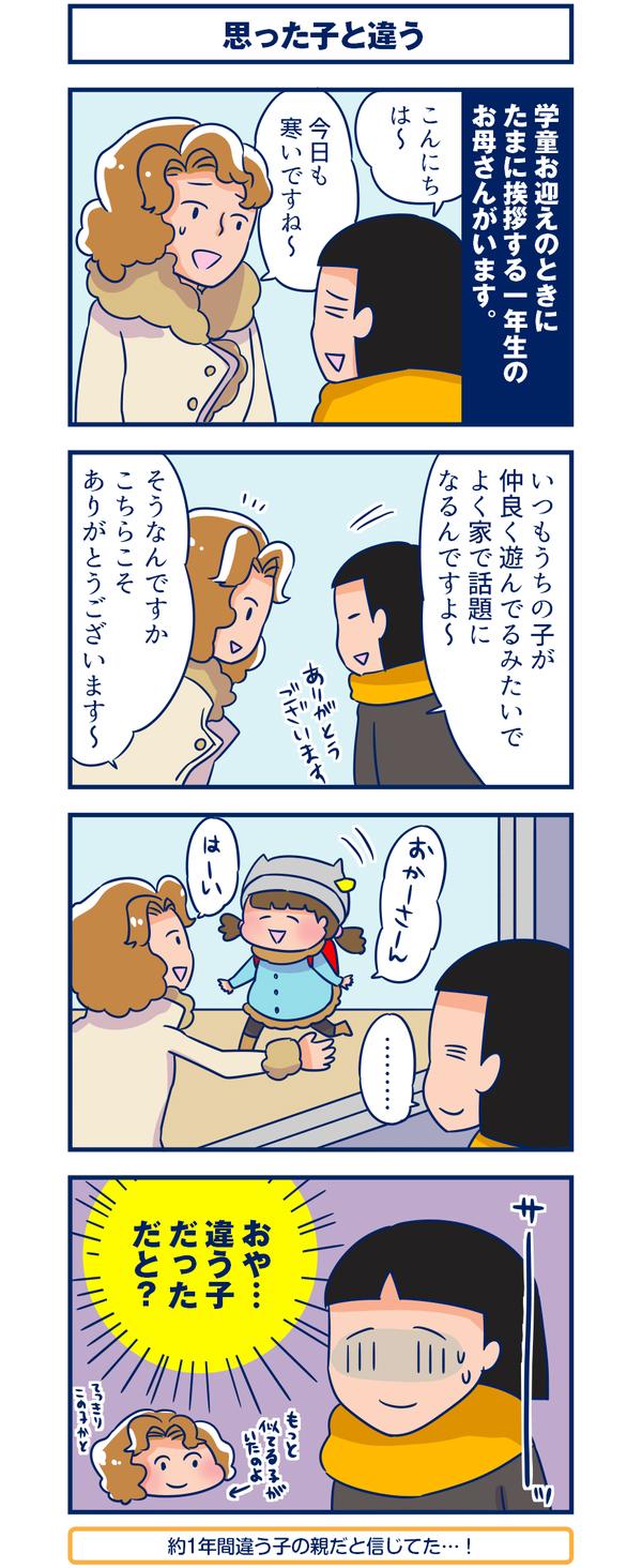 違うママに話しかけちゃってた!【双子を授かっちゃいましたヨ☆ 第55話】