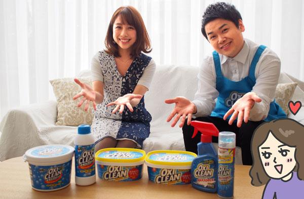家事芸人の松橋周太呂さん直伝! SNSで話題の「オキシクリーン」を使った掃除術