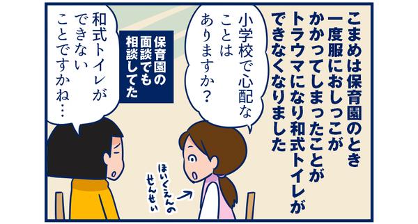 小学1年生女子、和式トイレ克服まで前編【双子を授かっちゃいましたヨ☆ 第58話】