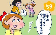 小学1年生女子、和式トイレ克服まで・前編【双子を授かっちゃいましたヨ☆ 第58話】