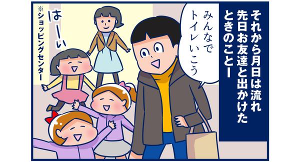 小学1年生女子、和式トイレ克服まで・後編【双子を授かっちゃいましたヨ☆ 第59話】