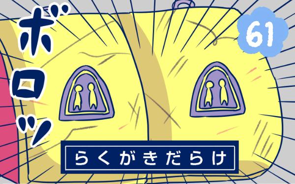 ランドセルカバーは必要?【双子を授かっちゃいましたヨ☆ 第61話】