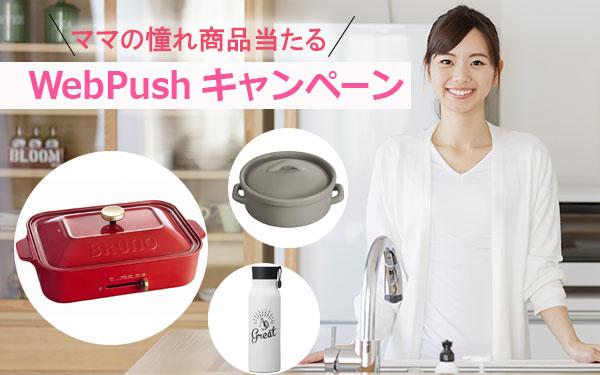 \ 5秒で応募完了/ ママの憧れ賞品が当たる! WebPush通知キャンペーン