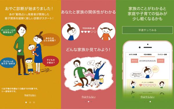 あなたの子どもの本質、褒め方・叱り方がわかる「おやこ診断」開始!