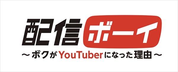 子どもが「YouTuberになりたい」と言い出したら?『配信ボーイ~ボクがYouTuberになった理由~』