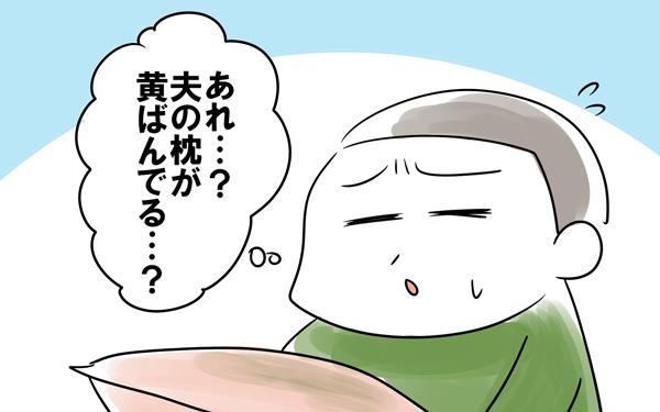 夫の枕に黄ばみが…! シャンプーは男女別がいいの?