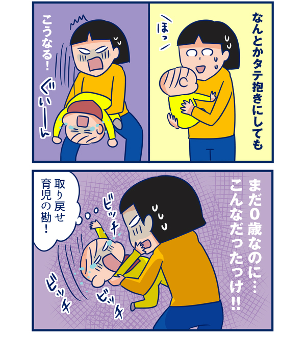 すみません、0歳児なめてました…っ!【双子を授かっちゃいましたヨ☆ 第66話】