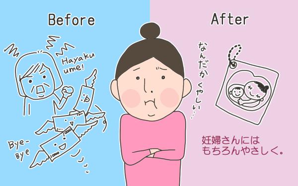 妊娠前と妊娠後、扱いの違いに悔しくなる