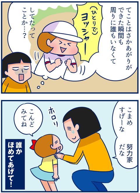 1人で「さかあがり」を練習! 努力家の娘にホロリ【双子を授かっちゃいましたヨ☆ 第71話】