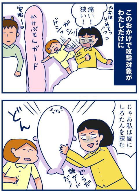 子どもの寝相対策! 攻撃から身を守るために…【双子を授かっちゃいましたヨ☆ 第74話】