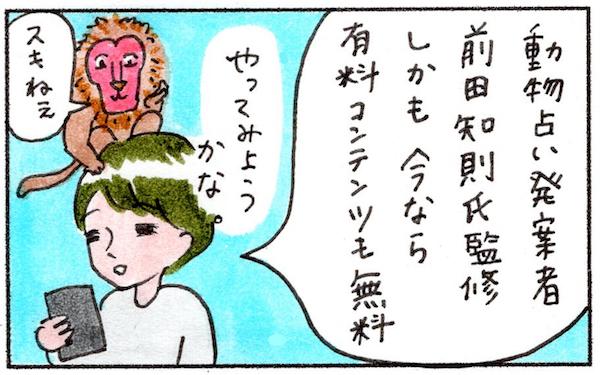 ケセラセラ日記
