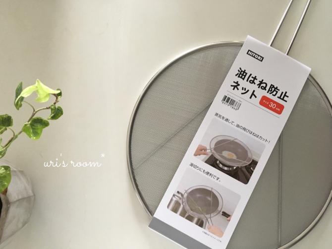 ニトリ「油はねガード」に感動! 安くて便利なキッチングッズを紹介!
