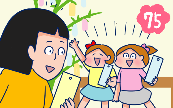 七夕。子どもたちのやさしい願い事【双子を授かっちゃいましたヨ☆ 第75話】