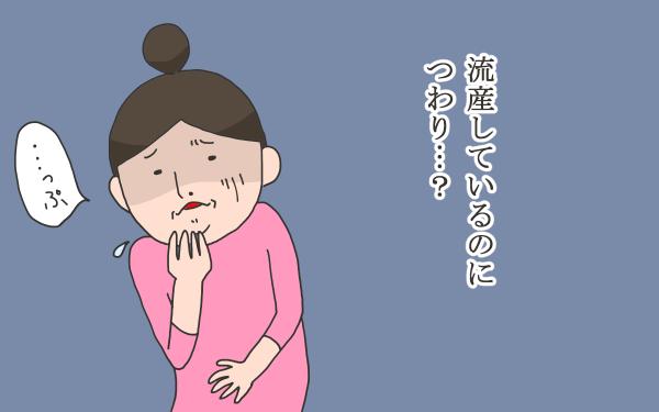 流産もひとつの出産 つわりに苦しむ