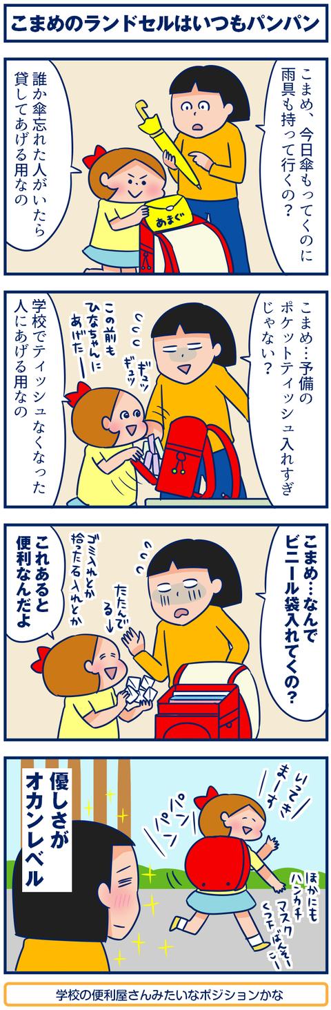 ランドセルには女の子の「優しさ」がパンパンに詰まってる!【双子を授かっちゃいましたヨ☆ 第83話】