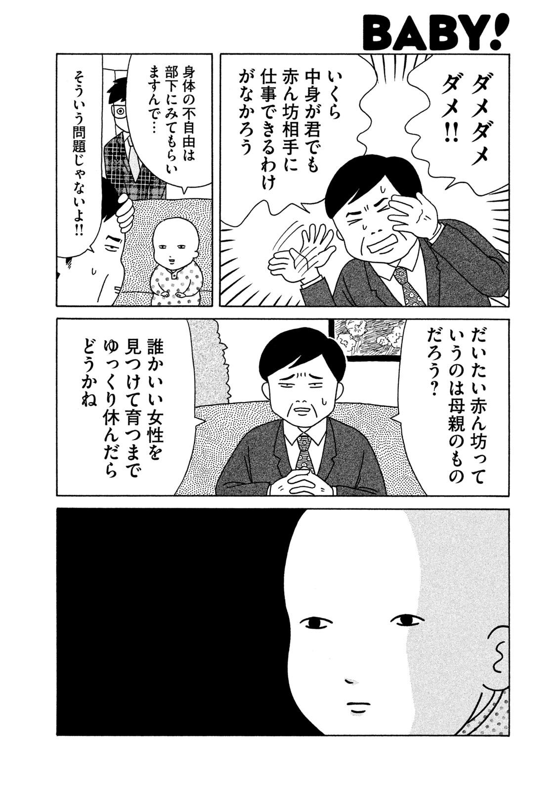 赤ちゃん本部長誕生!『赤ちゃん本部長 第1話』