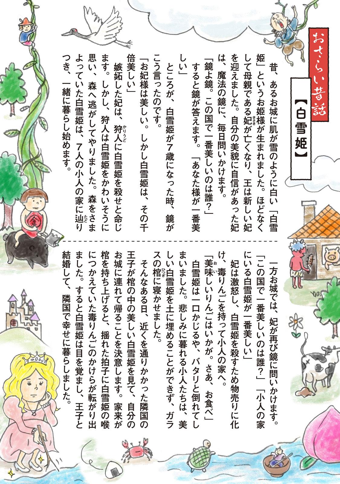 白雪姫の悲劇『むか~しむかしの 子供に読ませなくてもいいお話集 第2話』