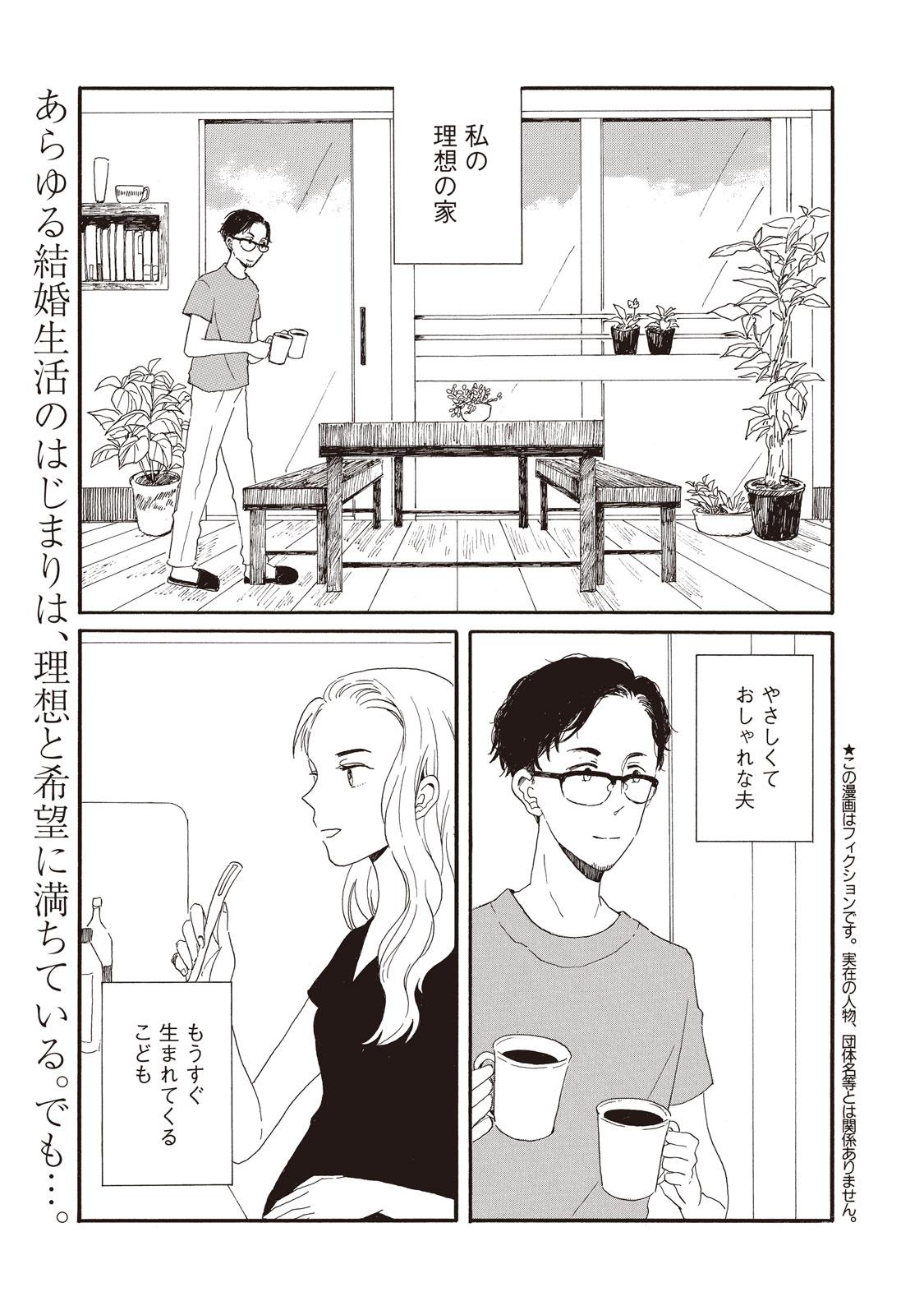 理想の生活『腹が減っては夫婦はできぬ 第1話』
