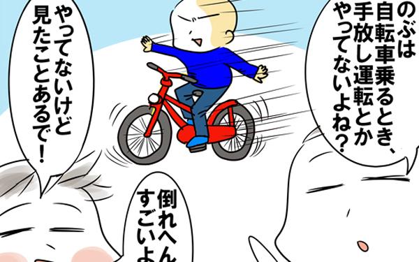 自転車で子どもが交通違反をしないために! 親子で話したい罰則のこと